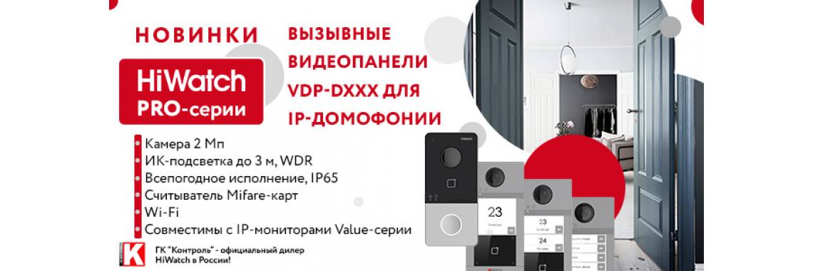 Новинки PRO-серии: Вызывные панели для IP-домофонии и контроля д