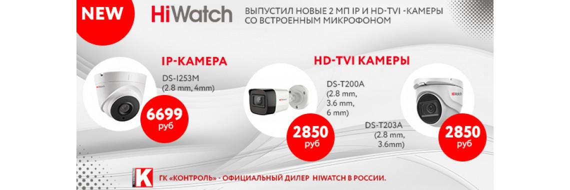 HiWatch выпустил новые 2 Мп IP и HD-TVI -камеры со встроенным ми