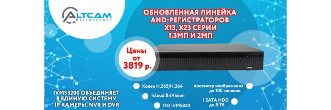 Обновленная линейка AHD-регистраторов AltCam х13 и х23 серии и н
