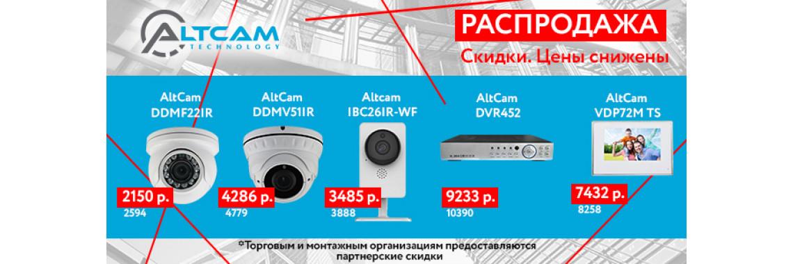 Распродажа оборудования AltCam
