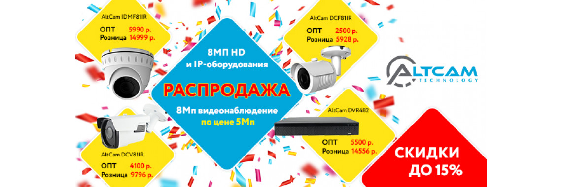 Распродаже 8МП оборудования AltCam