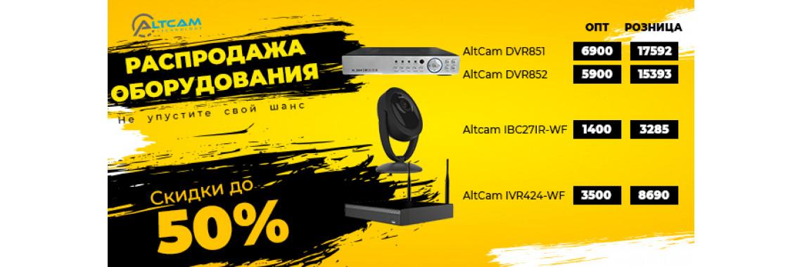 Распродажа оборудования AltCam. Не упустите свой шанс