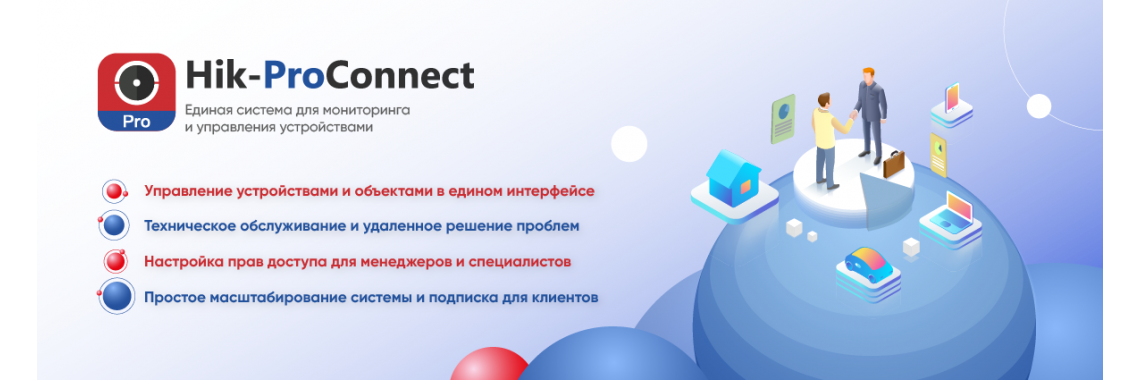 Hik-ProConnect - единая система для мониторинга и управления уст
