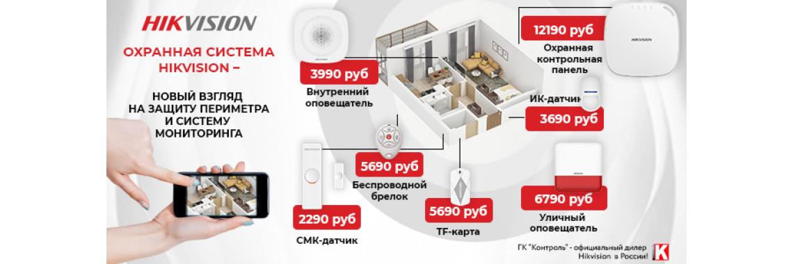 Беспроводная охранная система Hikvision