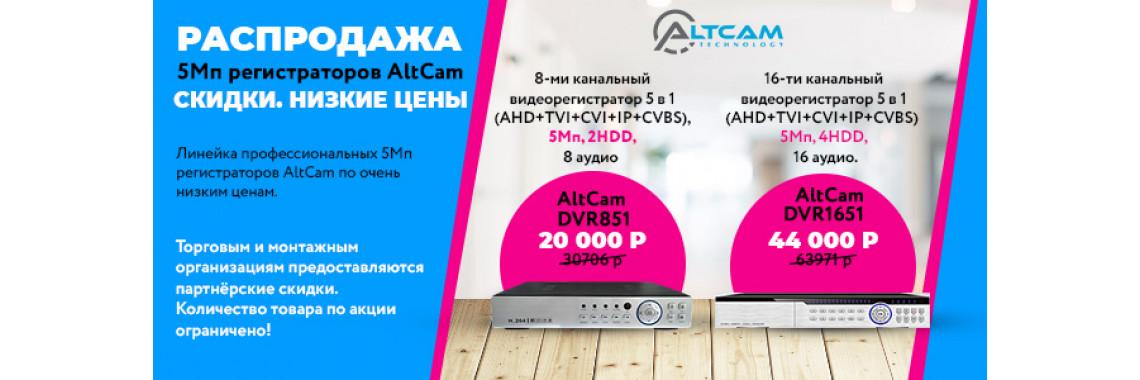 Распродажа 5Мп регистраторов AltCam. СКИДКИ!