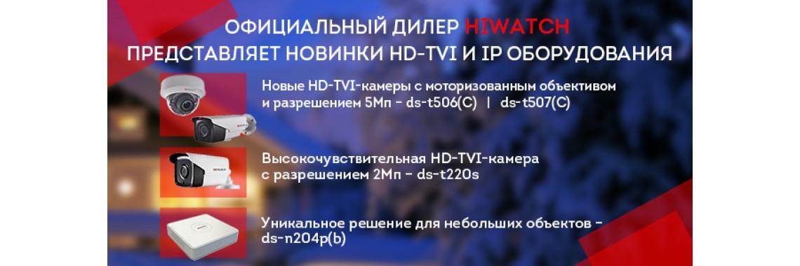 Официальный дилер HiWatch представляет новинки HD-TVI и IP обору