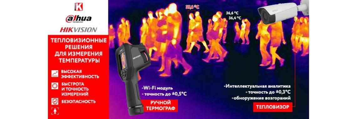 Тепловизионные решения для измерения температуры
