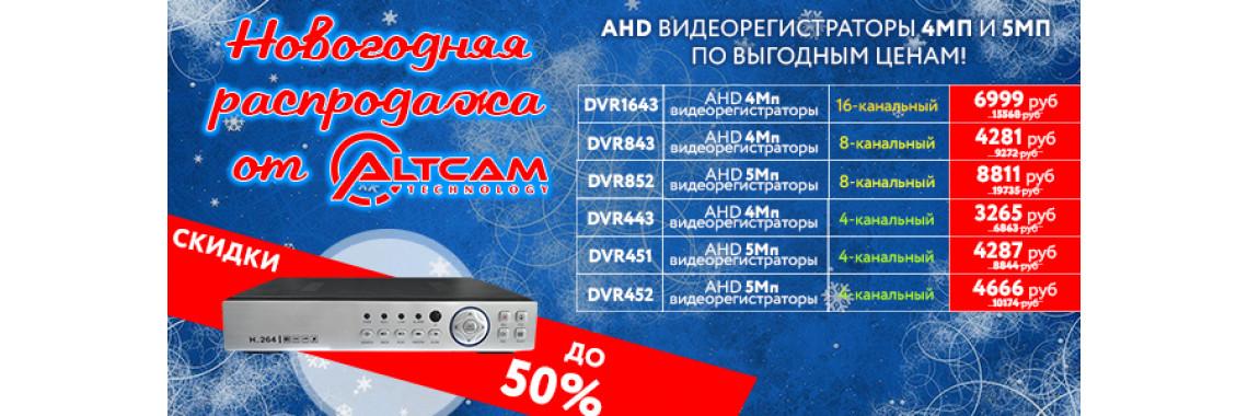 Новогодняя распродажа от AltCam