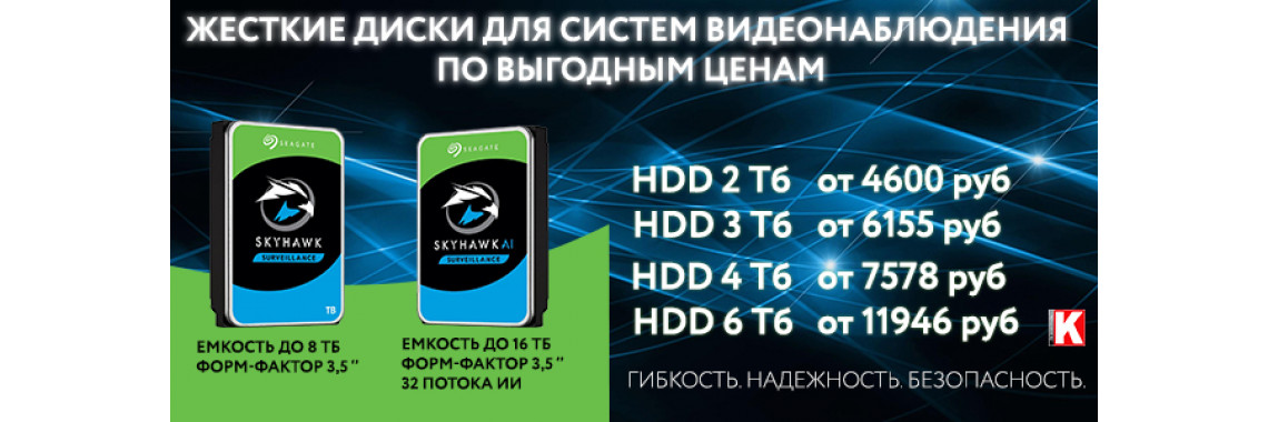 Жесткие диски до 16Тб по выгодным ценам! HDD от 3309 руб