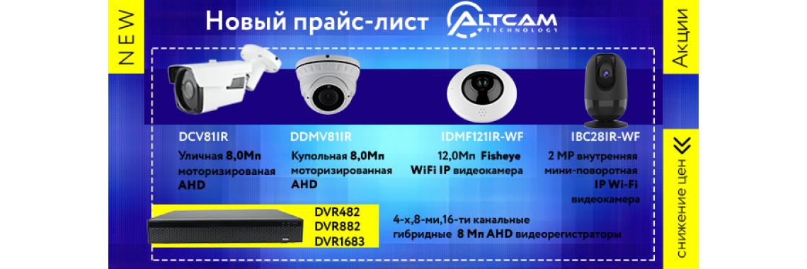 Новый прайс-лист на видеонаблюдение AltCam Technology. Снижение