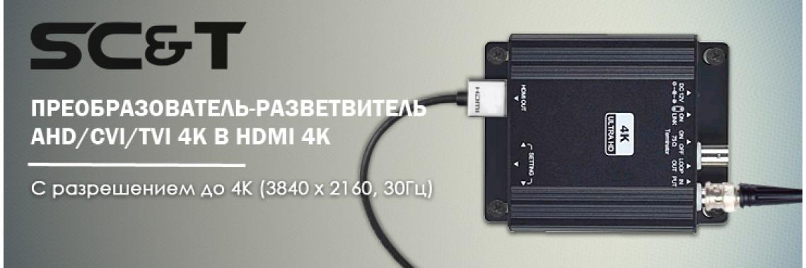 SC&T - Преобразователь-разветвитель AHD/CVI/TVI 4K в HDMI 4K c п