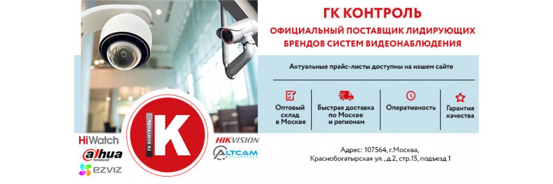 ГК Контроль –официальный поставщик лидирующий брендов систем вид