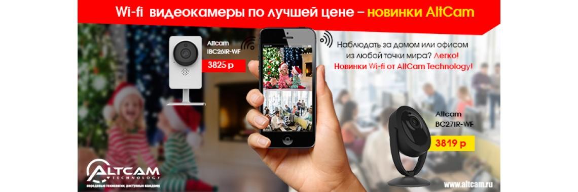 Wi-fi видеокамеры по лучшей цене – новинки AltCam