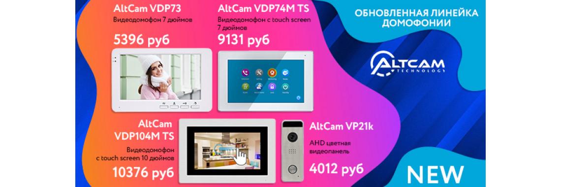 Обновленная линейка домофонии AltCam. 2МП по доступным ценам!