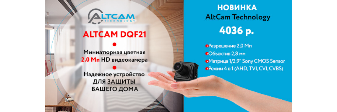 Миниатюрная цветная 2.0 Mп HD видеокамера AltCam DQF21