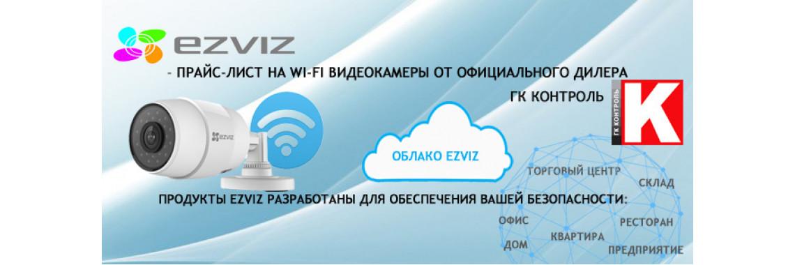EZVIZ – прайс-лист на Wi-Fi видеокамеры от официального дилера.