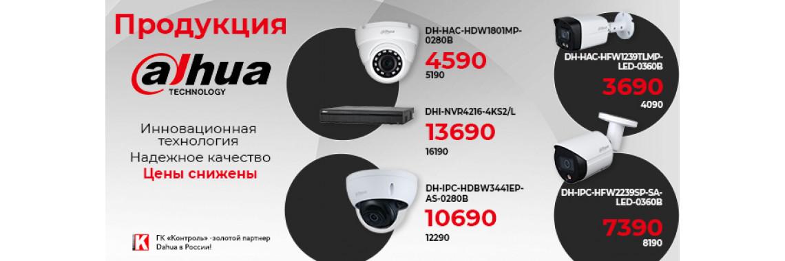 Инновационные технологии Dahua. Цены снижены!