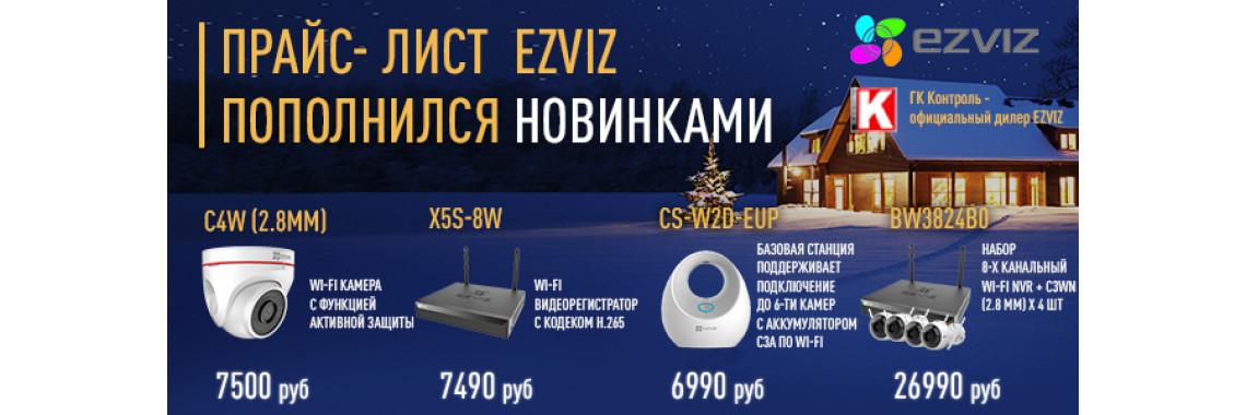 Прайс- лист EZVIZ пополнился новинками