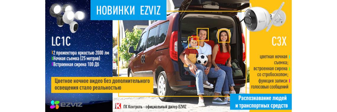 Эффективная съемка днем и ночью от EZVIZ